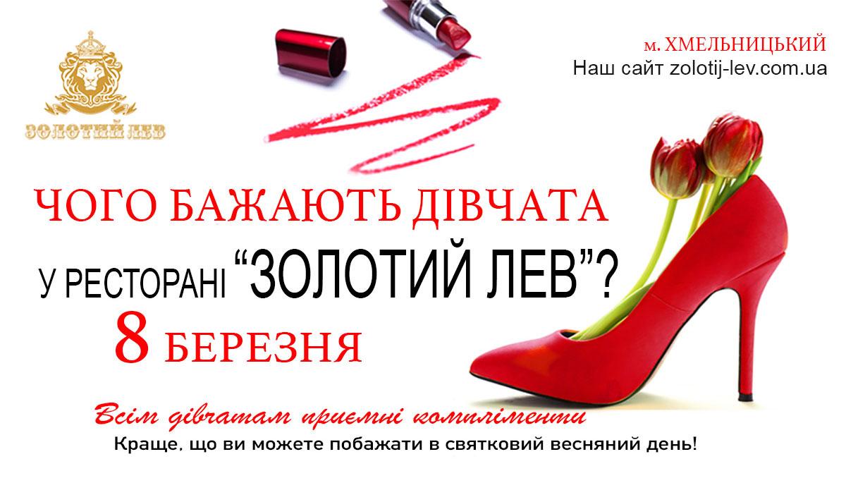 8 березня у ресторані ЗОЛОТИЙ ЛЕВ